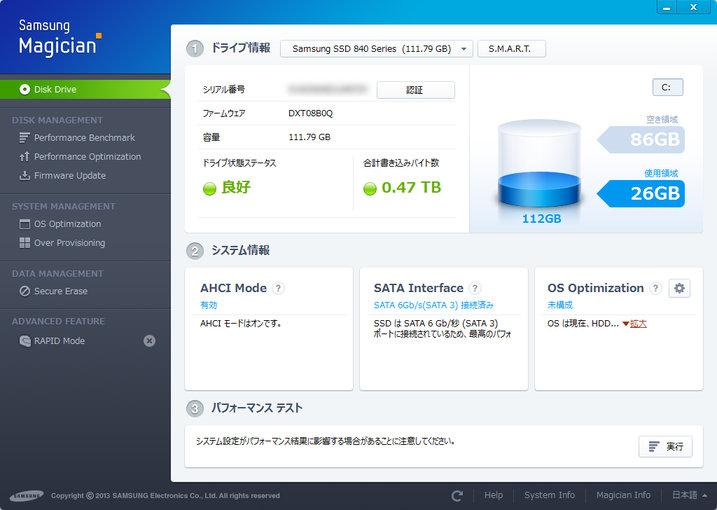 Image: Samsung製SSD用ツール『Samsung  Magician』を使う
