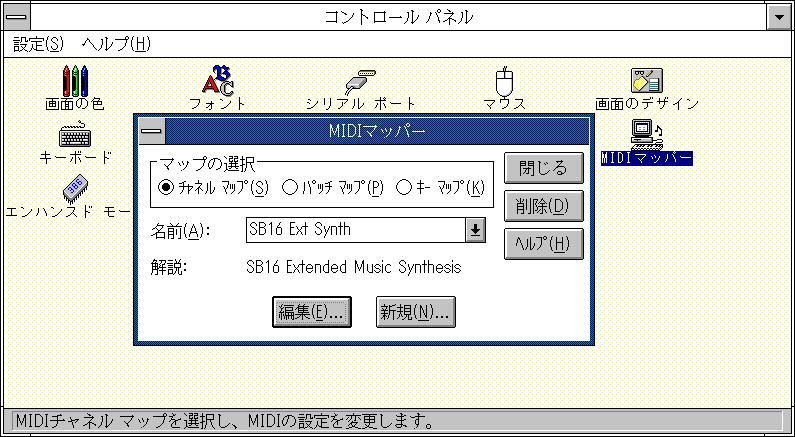 コントロールパネル - MIDI mapper