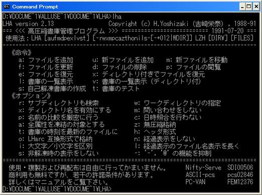 LHA version 2.13