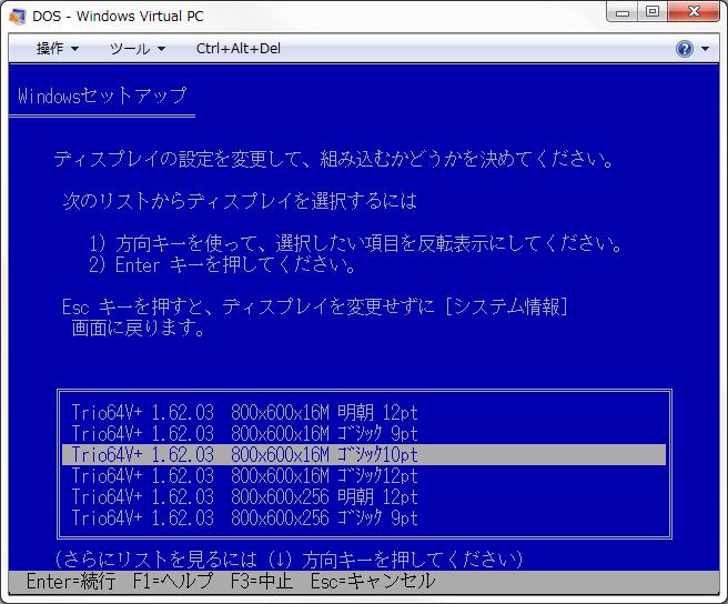 Windowsセットアップ