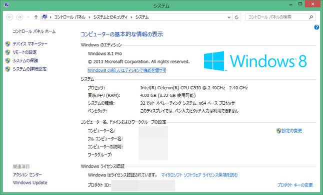 Image: 131119 第2世代Intel Coreシリーズ機のWin8.1アップデート完了