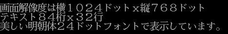 Image: V-Textを利用した24ドットフォント拡張画面表示 [DOS]