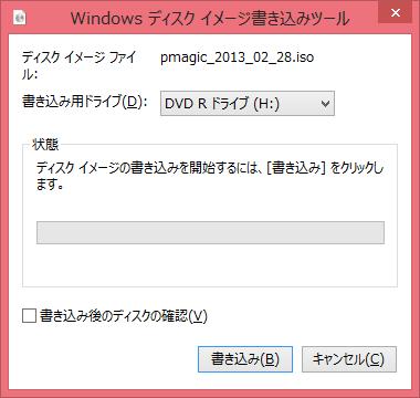 Image: Windowsディスクイメージ書き込みツール