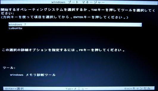 Windowsブートマネージャー
