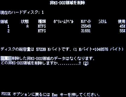 Image: FDISK 非MS-DOS領域を削除