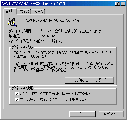 Image: AW744/YAMAHA DS-XG GamePortのプロパティ