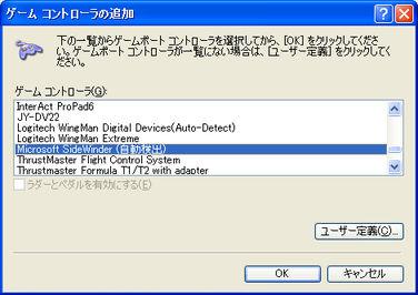 Image: ゲームコントローラの追加