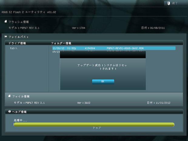 Image: ASUS P8P67のUEFI BIOSを更新する