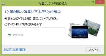 Image: 3クリックでメモリーカードから写真を取り込む [Win8]