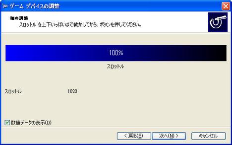 Image: ゲームデバイスの調整