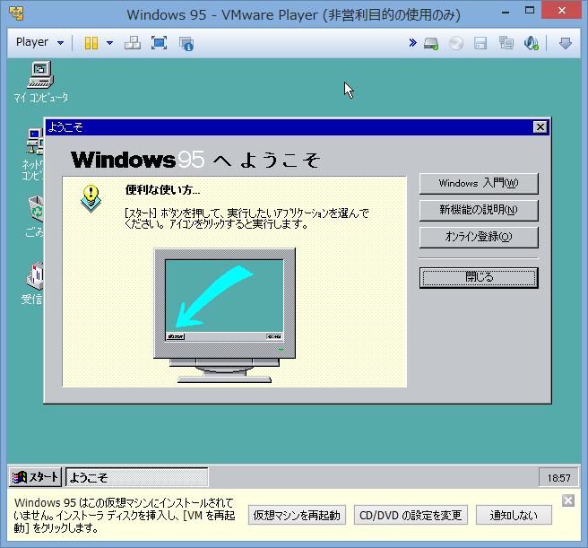 Image: Windows 95 へようこそ。