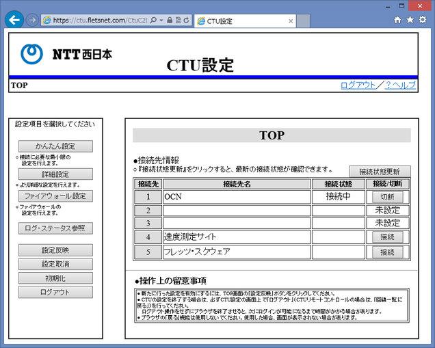 Image: TOP - CTU設定