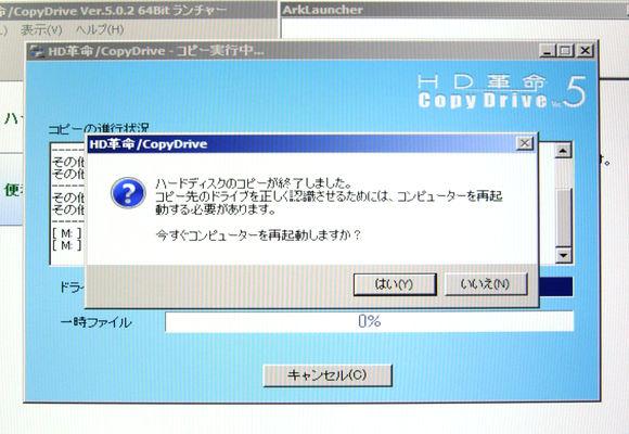 Image: HD革命/CopyDrive - コピー実行中
