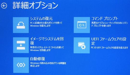 Windows 8 詳細オプション