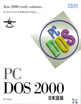 IBM PC DOS 2000日本語版