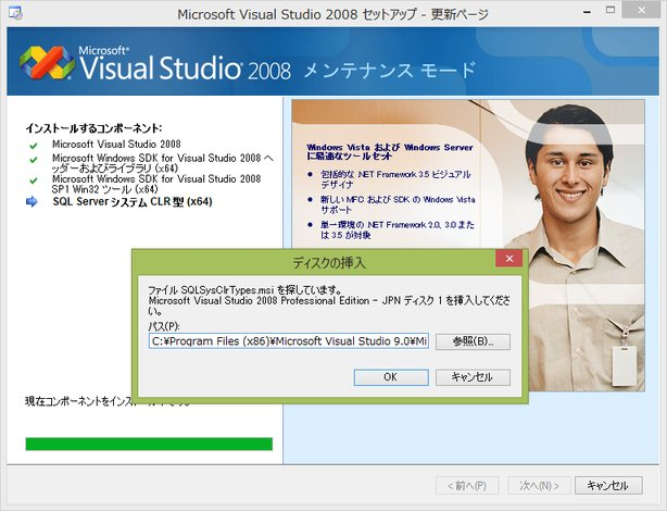 Image: VS2008SP1のセットアップでSQLSysClrTypes.msiを要求される