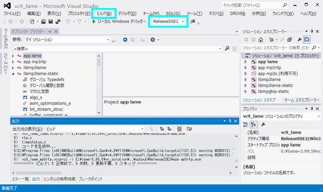 画像: vc9_lame - Visual Studio 2012