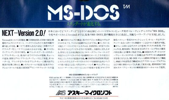 Image: CONFIG.SYSのコマンドと特殊な環境変数 [DOS]