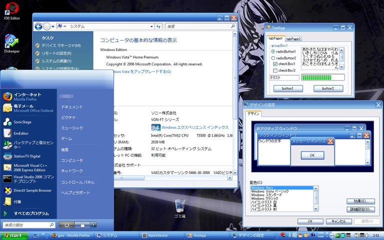 Image: Vistaのデザイン(外観)をXP風にしてみた